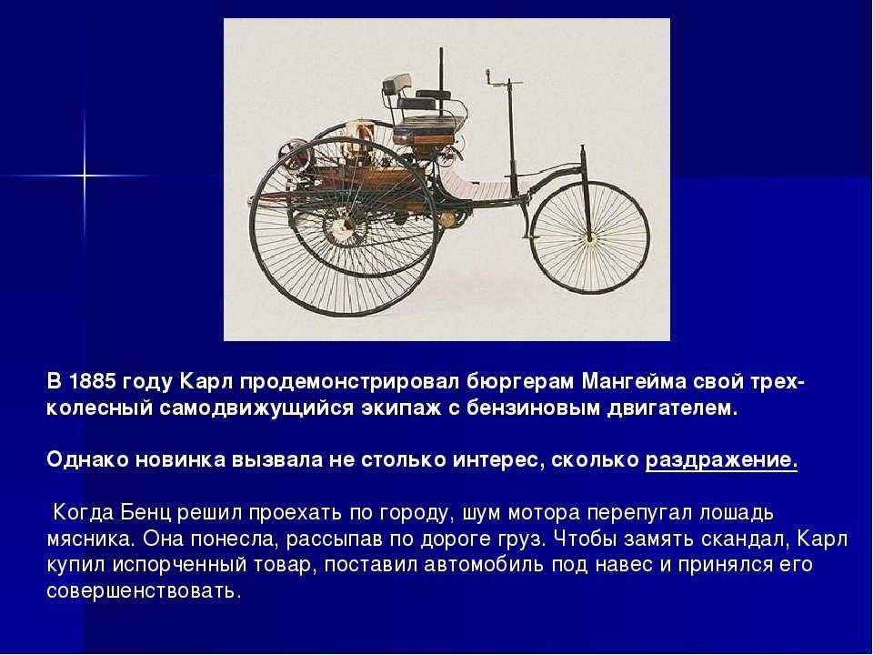 В 1885 году Карл продемонстрировал бюргерам Мангейма свой трех колесный самод...