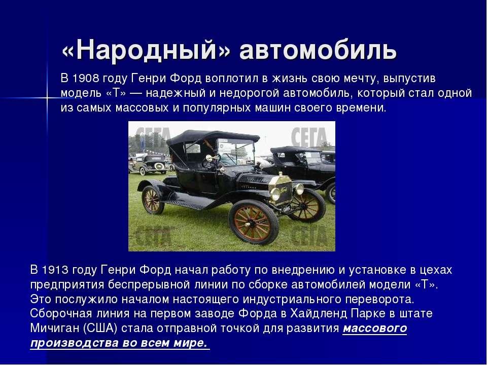 «Народный» автомобиль В 1908 году Генри Форд воплотил в жизнь свою мечту, вып...
