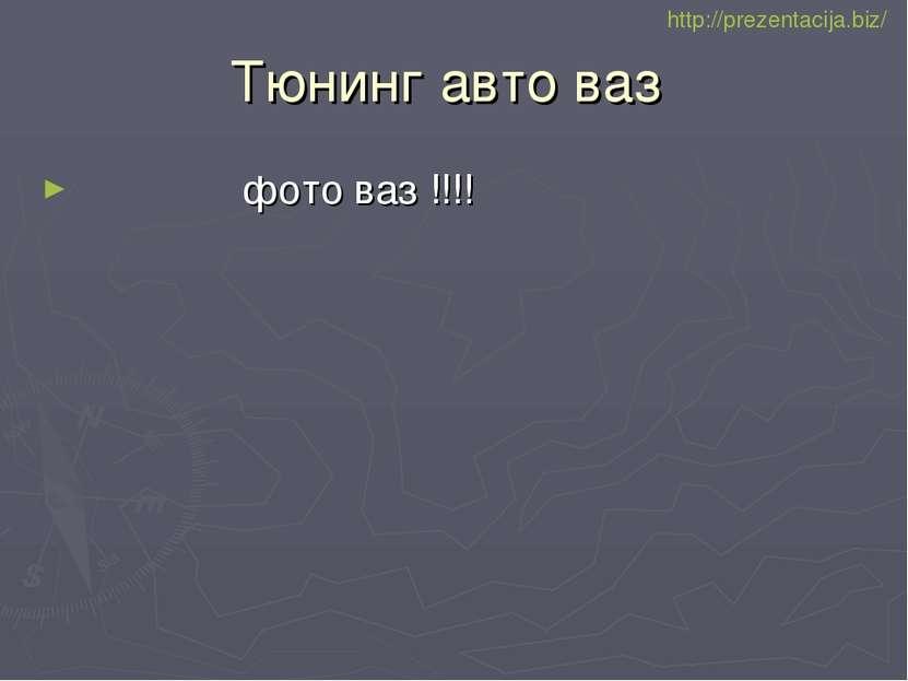 Тюнинг авто ваз фото ваз !!!! http://prezentacija.biz/