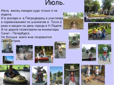 Июль. Июль месяц поездок куда только я не ездила. И в зоопарк и в Петродворец...
