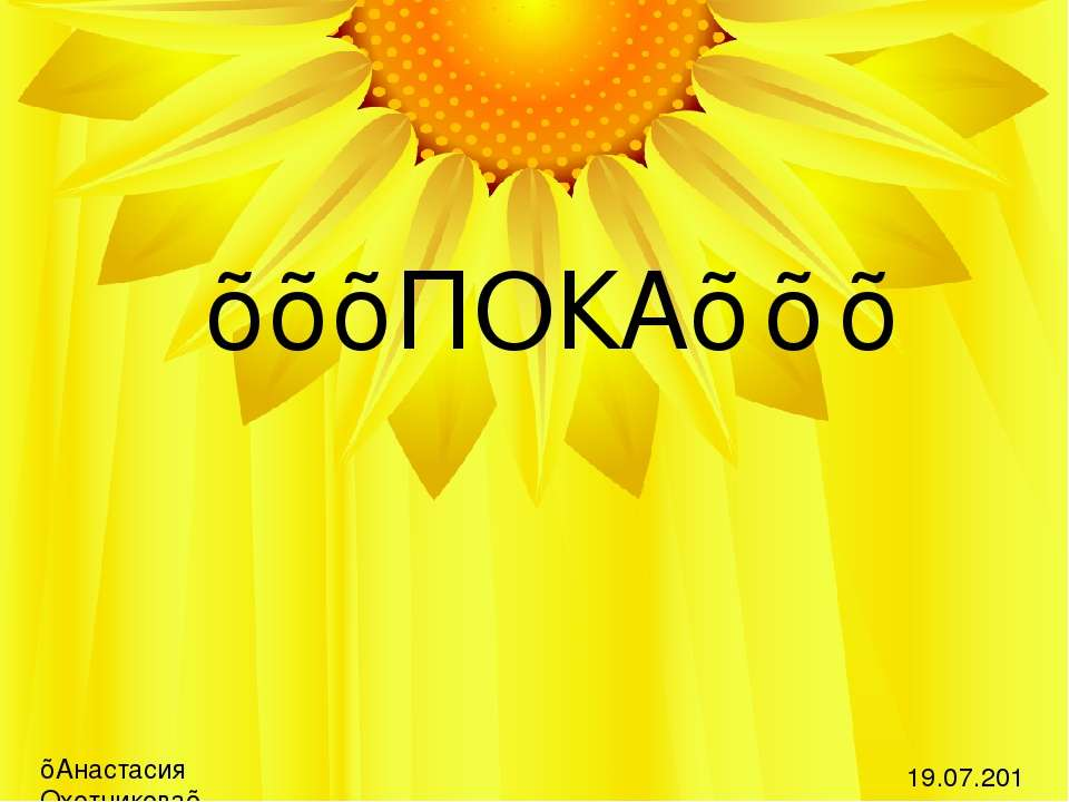 ♥♥♥ПОКА♥♥♥ ♥Анастасия Охотникова♥ 19.07.2011.