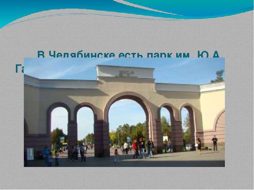 В Челябинске есть парк им. Ю.А. Гагарина
