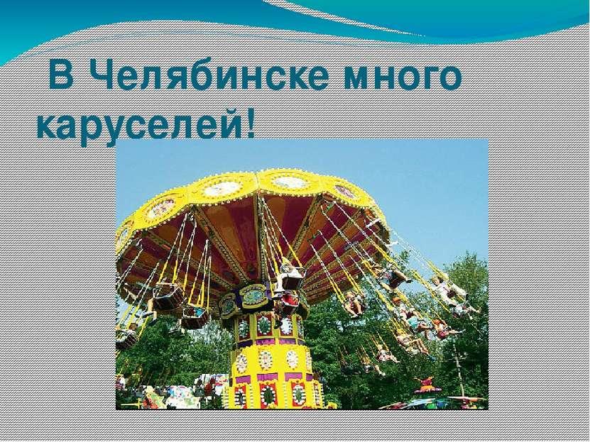 В Челябинске много каруселей!