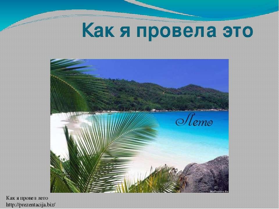 Как я провела это Как я провел лето http://prezentacija.biz/