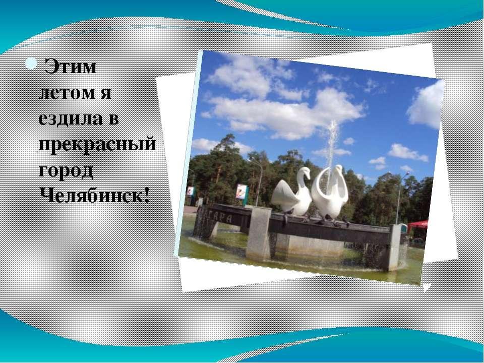 Этим летом я ездила в прекрасный город Челябинск!