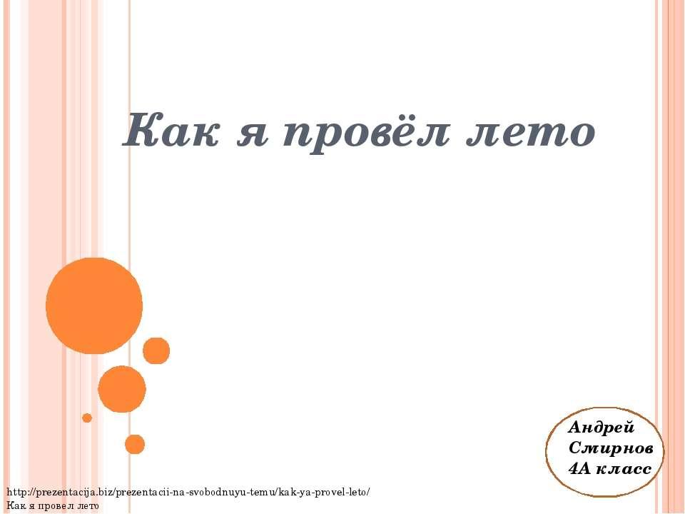 Как я провёл лето Андрей Смирнов 4А класс http://prezentacija.biz/prezentacii...