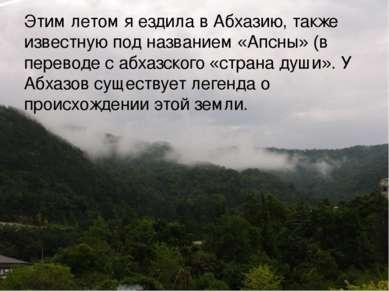 Этим летом я ездила в Абхазию, также известную под названием «Апсны» (в перев...