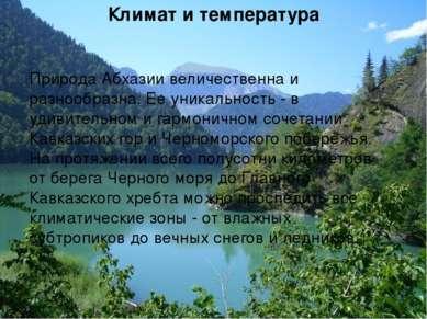 Климат и температура Природа Абхазии величественна и разнообразна. Ее уникаль...