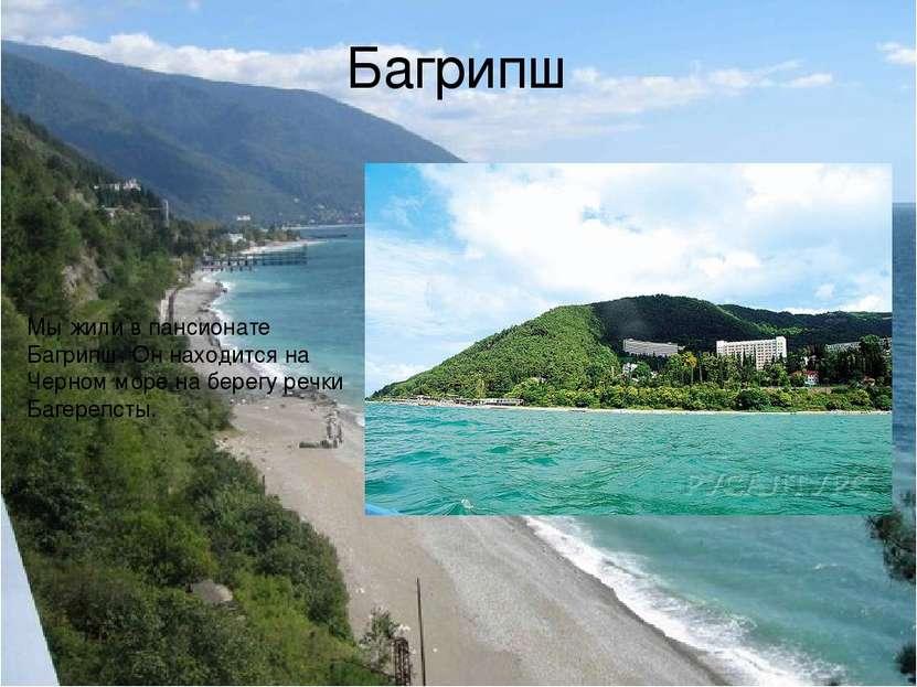 Багрипш Мы жили в пансионате Багрипш. Он находится на Черном море на берегу р...