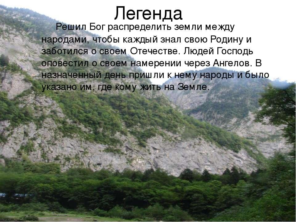 Легенда Решил Бог распределить земли между народами, чтобы каждый знал свою Р...