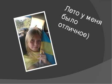 Лето у меня было отличное)