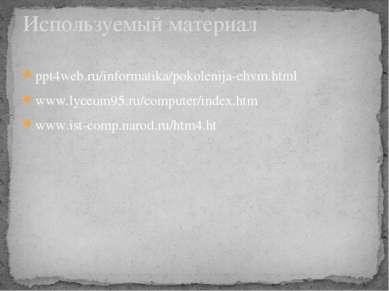 ppt4web.ru/informatika/pokolenija-ehvm.html www.lyceum95.ru/computer/index.ht...