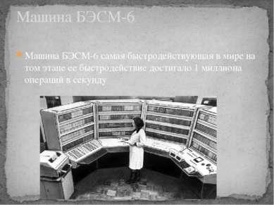 Машина БЭСМ-6 cамая быстродействующая в мире на том этапе ее быстродействие д...