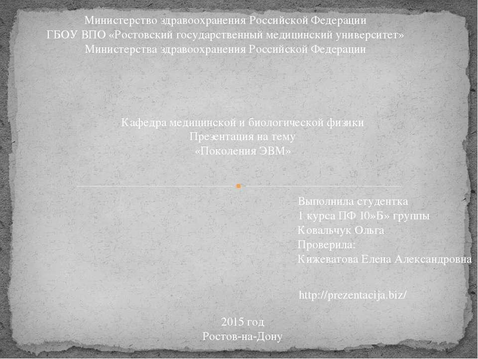 Министерство здравоохранения Российской Федерации ГБОУ ВПО «Ростовский госуда...