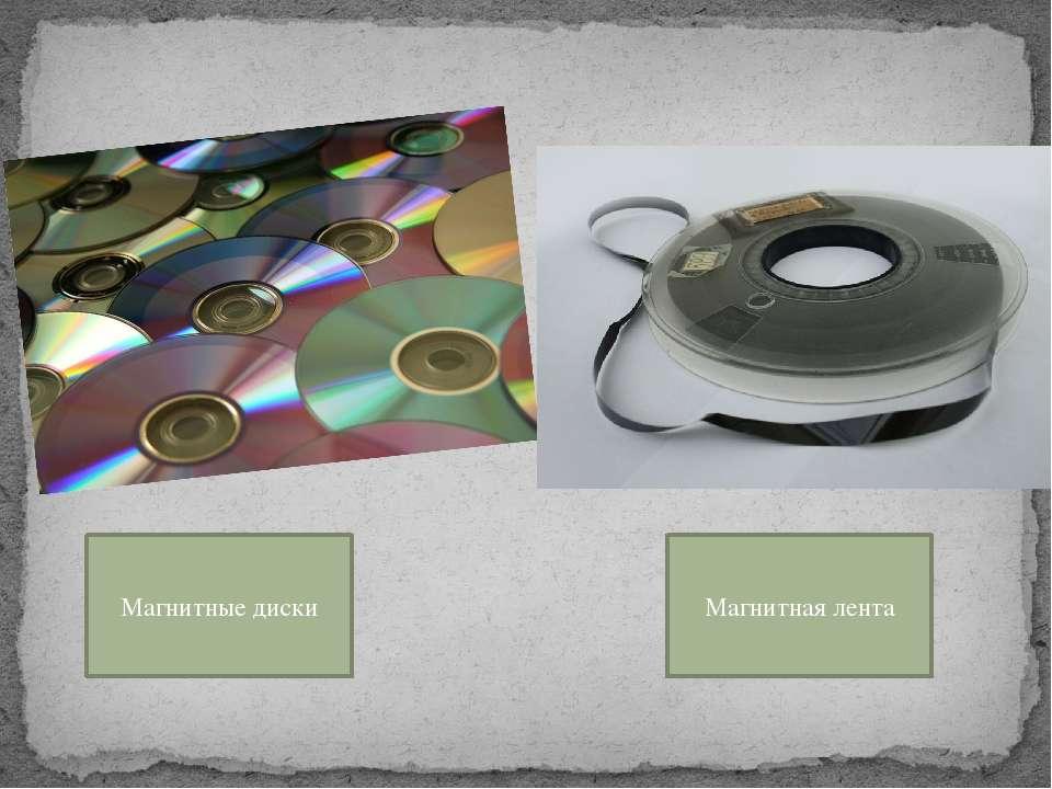 Магнитные диски Магнитная лента