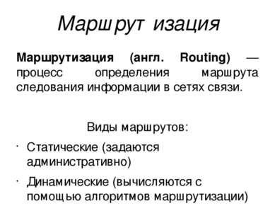 Маршрутизация Маршрутизация (англ. Routing) — процесс определения маршрута сл...