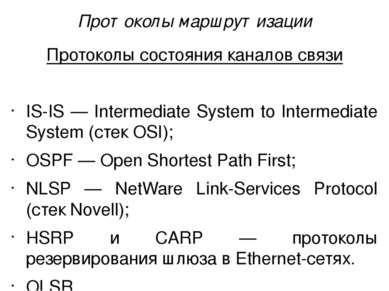 Протоколы состояния каналов связи IS-IS — Intermediate System to Intermediate...