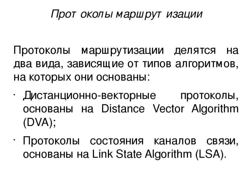 Протоколы маршрутизации Протоколы маршрутизации делятся на два вида, зависящи...