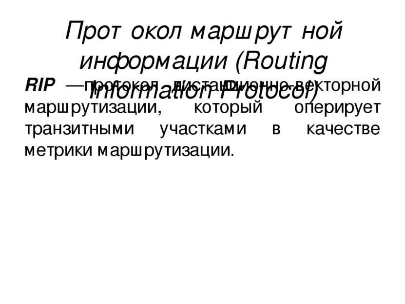 Протокол маршрутной информации (Routing Information Protocol) RIP —протокол д...