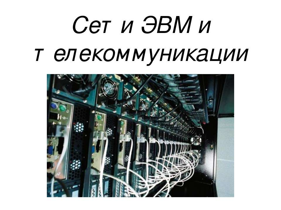 Сети ЭВМ и телекоммуникации