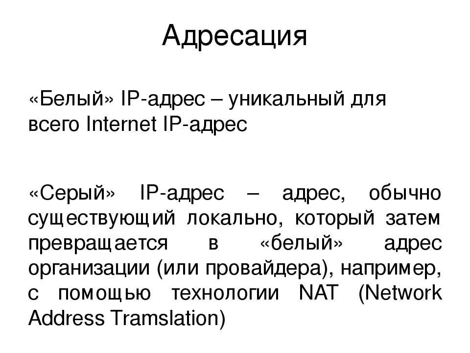 Адресация «Белый» IP-адрес – уникальный для всего Internet IP-адрес «Серый» I...