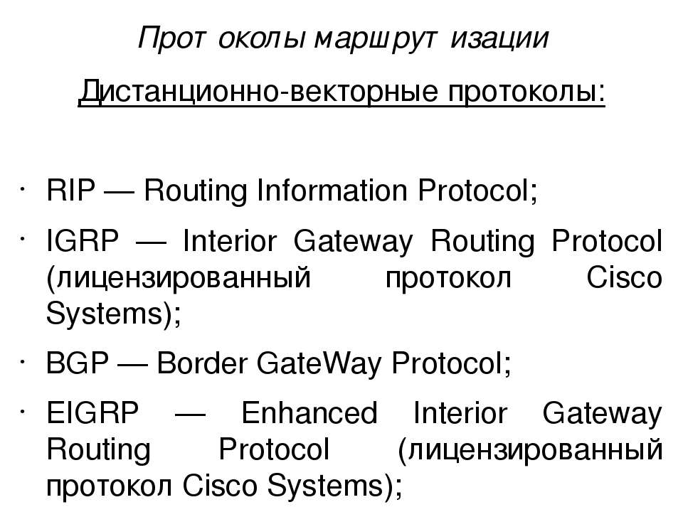 Дистанционно-векторные протоколы: RIP — Routing Information Protocol; IGRP — ...