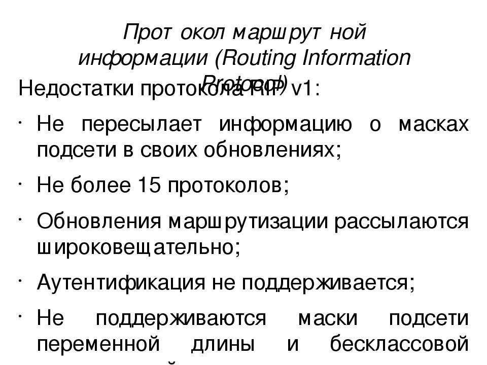 Протокол маршрутной информации (Routing Information Protocol) Недостатки прот...