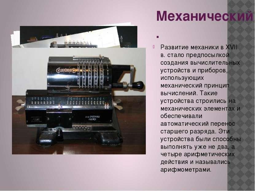 Механический этап. Развитие механики в XVII в. стало предпосылкой создания вы...