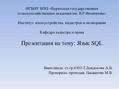 ФГБОУ ВПО «Бурятская государственная сельскохозяйственная академия им. В.Р.Фи...