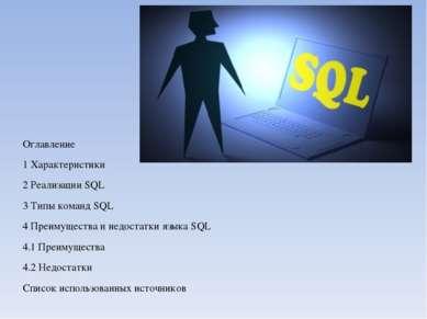 Оглавление 1 Характеристики 2 Реализации SQL 3 Типы команд SQL 4 Преимущества...