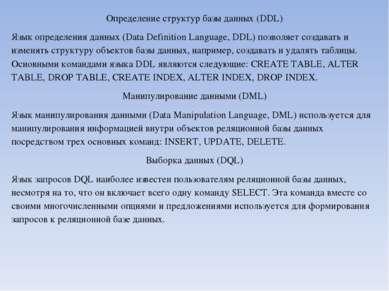 Определение структур базы данных (DDL) Язык определения данных (Data Definiti...