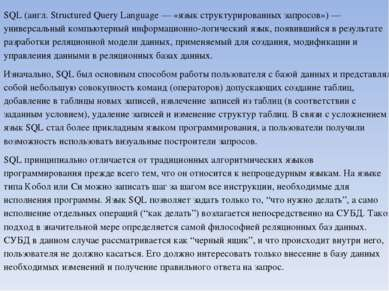 SQL (англ. Structured Query Language — «язык структурированных запросов») — у...
