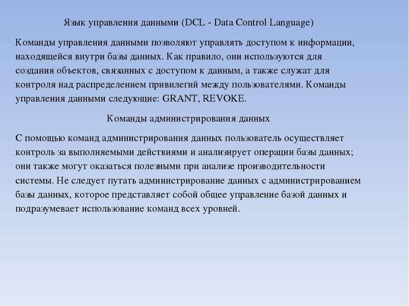 Язык управления данными (DCL - Data Control Language) Команды управления данн...