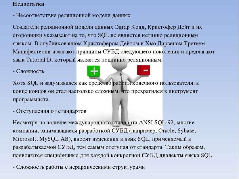 Недостатки - Несоответствие реляционной модели данных Создатели реляционной м...