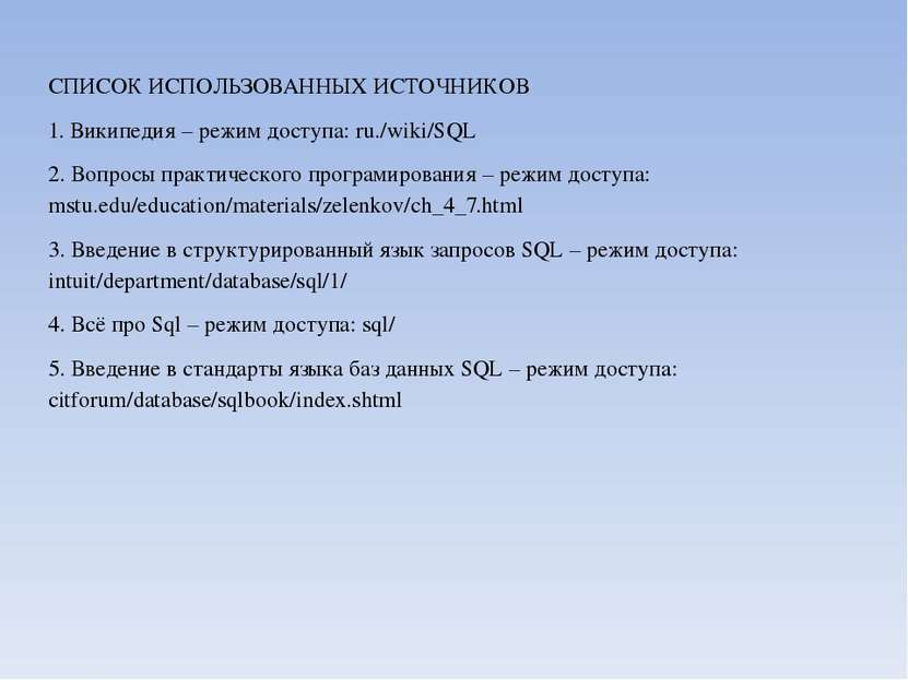 СПИСОК ИСПОЛЬЗОВАННЫХ ИСТОЧНИКОВ 1. Википедия – режим доступа: ru./wiki/SQL...