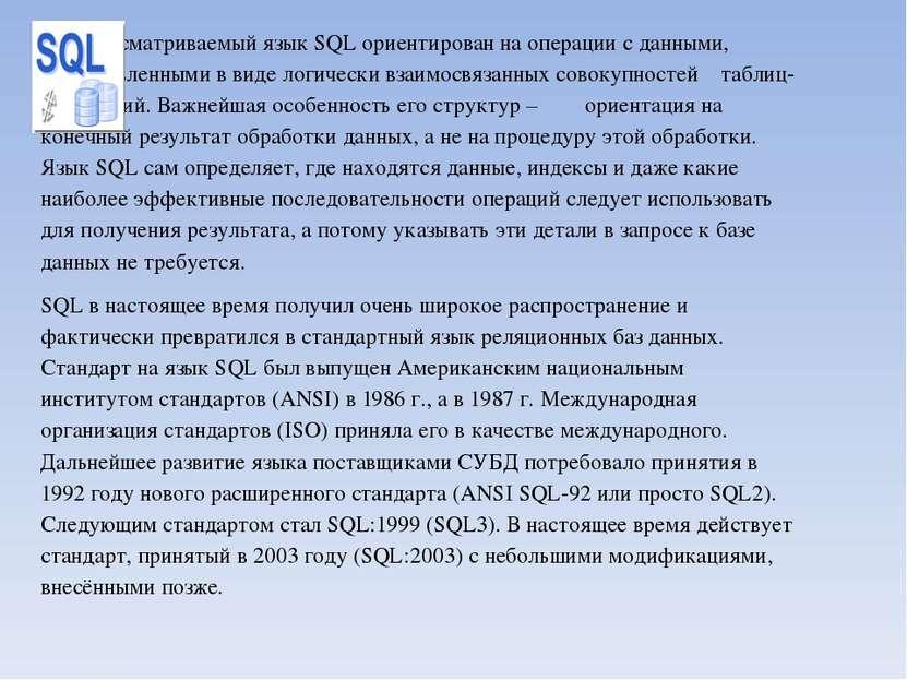 Рассматриваемый язык SQL ориентирован на операции с данными, представленными ...