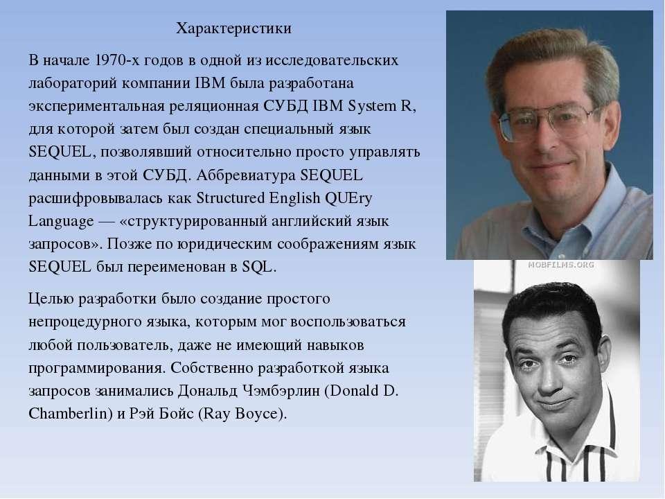 Характеристики В начале 1970-х годов в одной из исследовательских лабораторий...