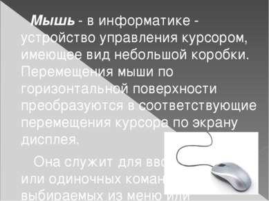 Мышь - в информатике - устройство управления курсором, имеющее вид небольшой ...