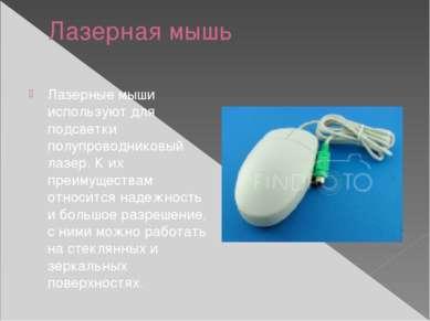 Лазерная мышь Лазерные мыши используют для подсветки полупроводниковый лазер....