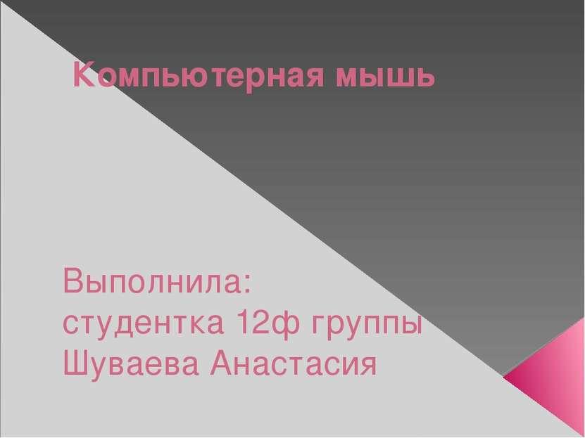 Компьютерная мышь Выполнила: студентка 12ф группы Шуваева Анастасия
