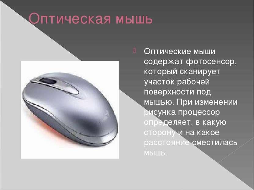 Оптическая мышь Оптические мыши содержат фотосенсор, который сканирует участо...