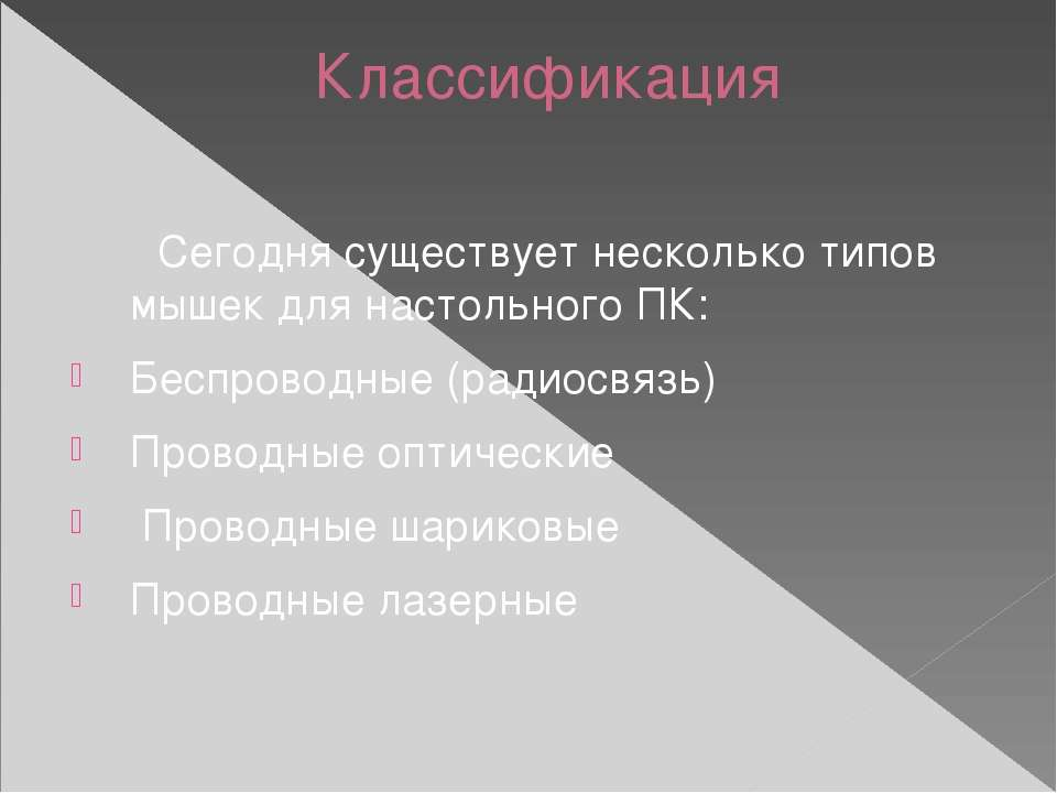Классификация Сегодня существует несколько типов мышек для настольного ПК: Б...