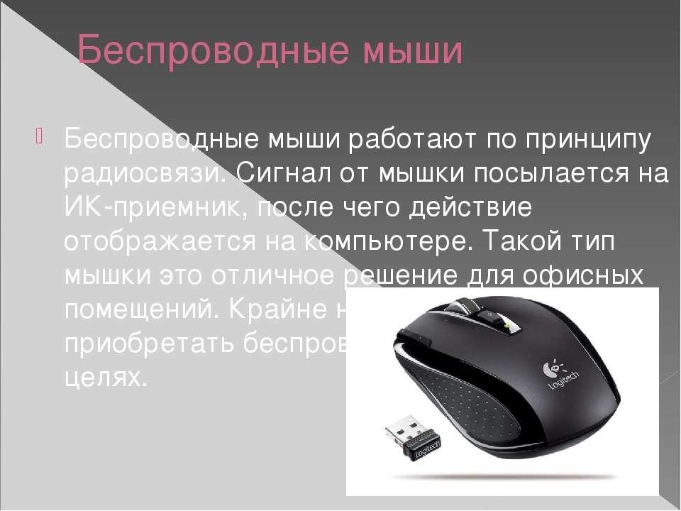Беспроводные мыши Беспроводные мыши работают по принципу радиосвязи. Сигнал о...