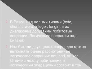 В Pascal над целыми типами (byte, shortint, word, integer, longint и их диапа...