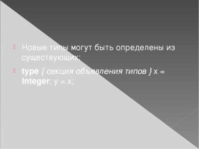 Новые типы могут быть определены из существующих: type { секция объявления ти...