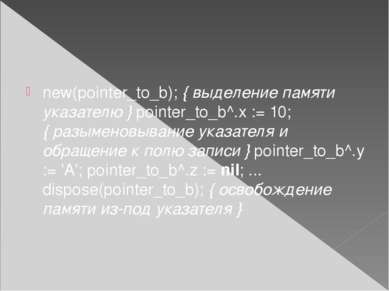 new(pointer_to_b); { выделение памяти указателю } pointer_to_b^.x := 10; { ра...