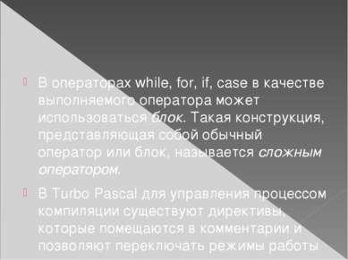 В операторахwhile,for,if,caseв качестве выполняемого оператора может исп...