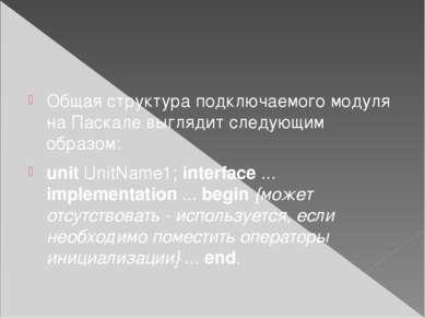 Общая структура подключаемого модуля на Паскале выглядит следующим образом: u...