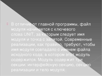 В отличие от главной программы, файл модуля начинается с ключевого словаUNIT...