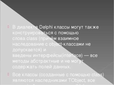 В диалекте Delphi классы могут также конструироваться с помощью словаclass(...